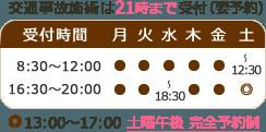 受付時間8時半~12時 16時半~20時半