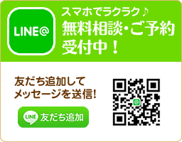 LINE@で無料相談・ご予約受付中