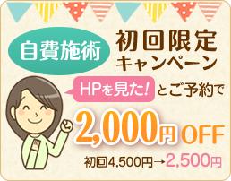 自費治療初回限定2000円OFF
