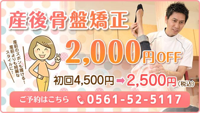 産後骨盤矯正2000円OFF
